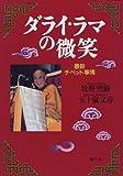 ダライ・ラマの微笑―最新チベット事情