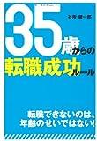 35歳からの転職成功ルール (DO BOOKS)