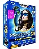 PowerDVD 10 Ultra 3D アップグレード版