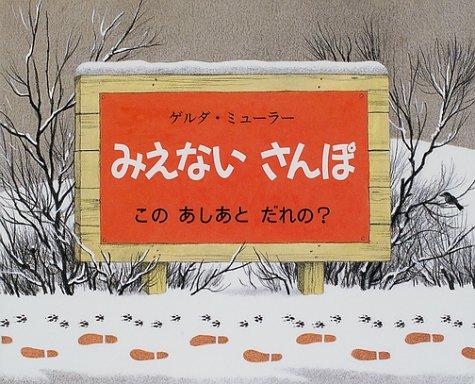 みえないさんぽ—このあしあとだれの? (児童図書館・絵本の部屋)