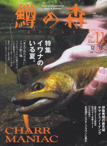 鱒の森 no.11 特集:イワナのいる夏。 (別冊つり人 Vol. 307)