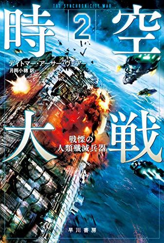 時空大戦 2 戦慄の人類殲滅兵器 (ハヤカワ文庫SF)