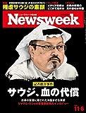 Newsweek (ニューズウィーク日本版)2018年11/6号[サウジ、血の代償]