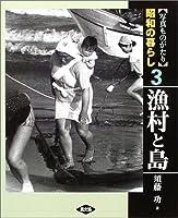 写真ものがたり 昭和の暮らし〈3〉漁村と島
