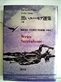 黒いユーモア選集〈上巻〉 (1968年) (セリ・シュルレアリスム〈1〉)