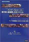アジア・バロメーター 都市部の価値観と生活スタイル アジアを社会科学する (アジアを社会科学するシリーズ)