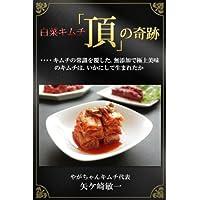 白菜キムチ「頂」の奇跡〜キムチの常識を覆した、無添加で極上美味のキムチは、いかにして生まれたか