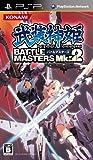 「武装神姫バトルマスターズ Mk.2 (BATTLE MASTERS Mk.2)」の画像