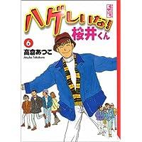 ハゲしいな!桜井くん (6) (講談社漫画文庫)