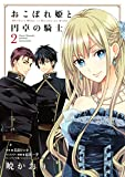 おこぼれ姫と円卓の騎士(2) (ARIAコミックス)