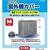 エアコン室外機カバーMサイズ DZ-Y001M