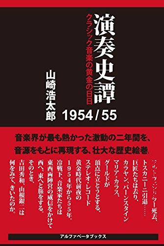 演奏史譚 1954/55