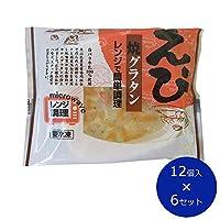 ケイ・シェフ えび焼グラタン 12個入×6セット