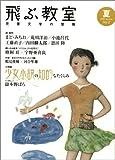 飛ぶ教室―児童文学の冒険 (第2号(2005夏))