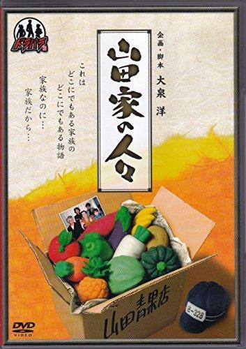 山田家の人々 ドラバラ鈴井の巣 DVD 第4弾の詳細を見る