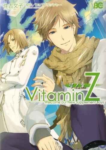 VitaminZ 智ノ章 (B's-LOG COMICS)の詳細を見る