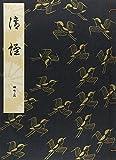 清経 (観世流特製一番本(大成版))