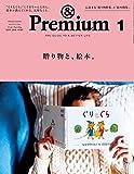 & Premium (アンド プレミアム) 2017年 1月号 [ 贈り物と、絵本。]