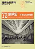 病院〈2〉21世紀の病院像 (建築設計資料)