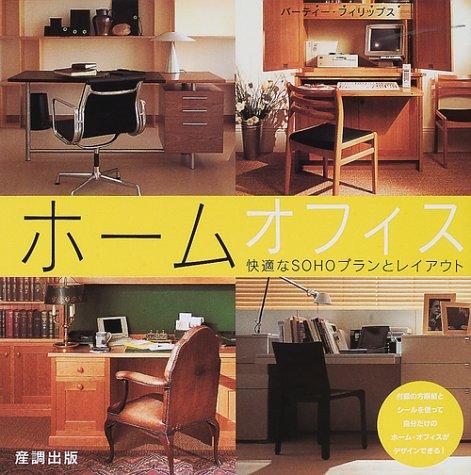ホームオフィス―快適なSOHOプランとレイアウト