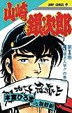 山崎銀次郎 / 本宮 ひろ志 のシリーズ情報を見る
