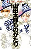 山田太郎ものがたり (第7巻) (あすかコミックス)