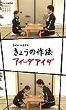 ケイン・コスギの きょうの作法・アイーダアイダ [VHS]