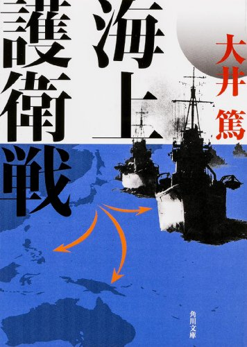 海上護衛戦 (角川文庫)の詳細を見る