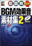 超図解PLUS BGM&効果音素材集〈2〉 (超図解PLUSシリーズ)