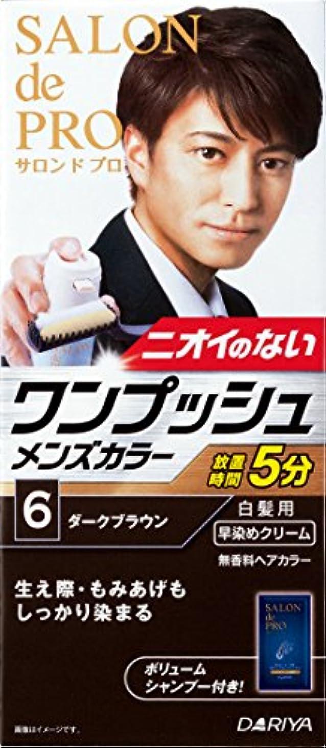 プレミアムチーズしがみつくサロン ド プロ ワンプッシュメンズカラー (白髪用) 6 <ダークブラウン>
