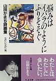 悩みはイバラのようにふりそそぐ―山田かまち詩画集 (ちくま文庫)