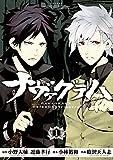ナヴァグラハ DefenD 9 Triggers(1) (シリウスコミックス)
