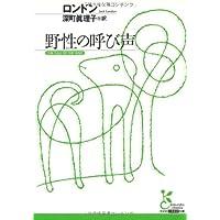 Amazon.co.jp 売れ筋ランキング: ジャック・ロンドン の中で最も人気の ...