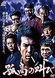 孤高の叫び [DVD]