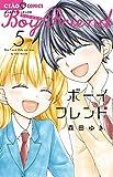 ボーイフレンド (5) (ちゃおコミックス)