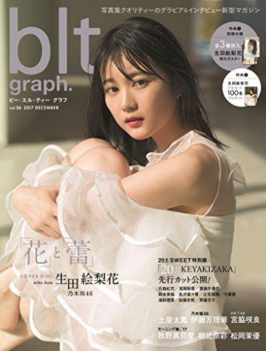 blt graph. vol.26 (TOKYO NEWS MOOK 667号)