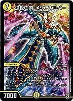 デュエルマスターズ/DMSD-07/1/SR/煌世の剣 メシアカリバー