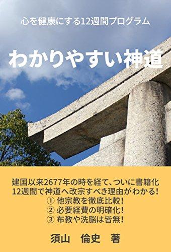 わかりやすい神道: 心を健康にする12週間プログラム (ITS JAPAN)
