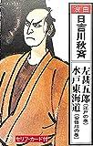 浪曲 左甚五郎(江戸の巻) / 水戸東海道 (安倍川の巻) 口演:日吉川秋斉