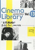 『女性映画がおもしろい』〈2015年版〉 (Cinema Library)