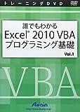 誰でもわかるExcel 2010 VBAプログラミング基礎 Vol.1