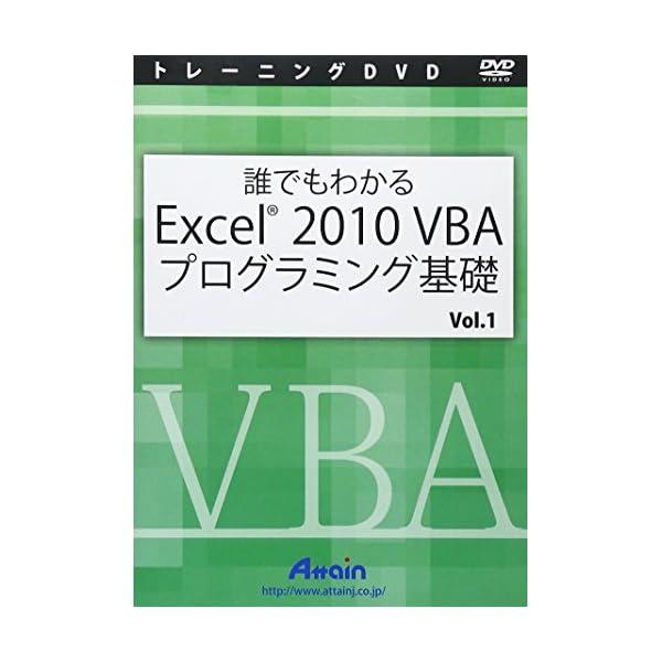 誰でもわかるExcel 2010 VBAプログラ...の商品画像