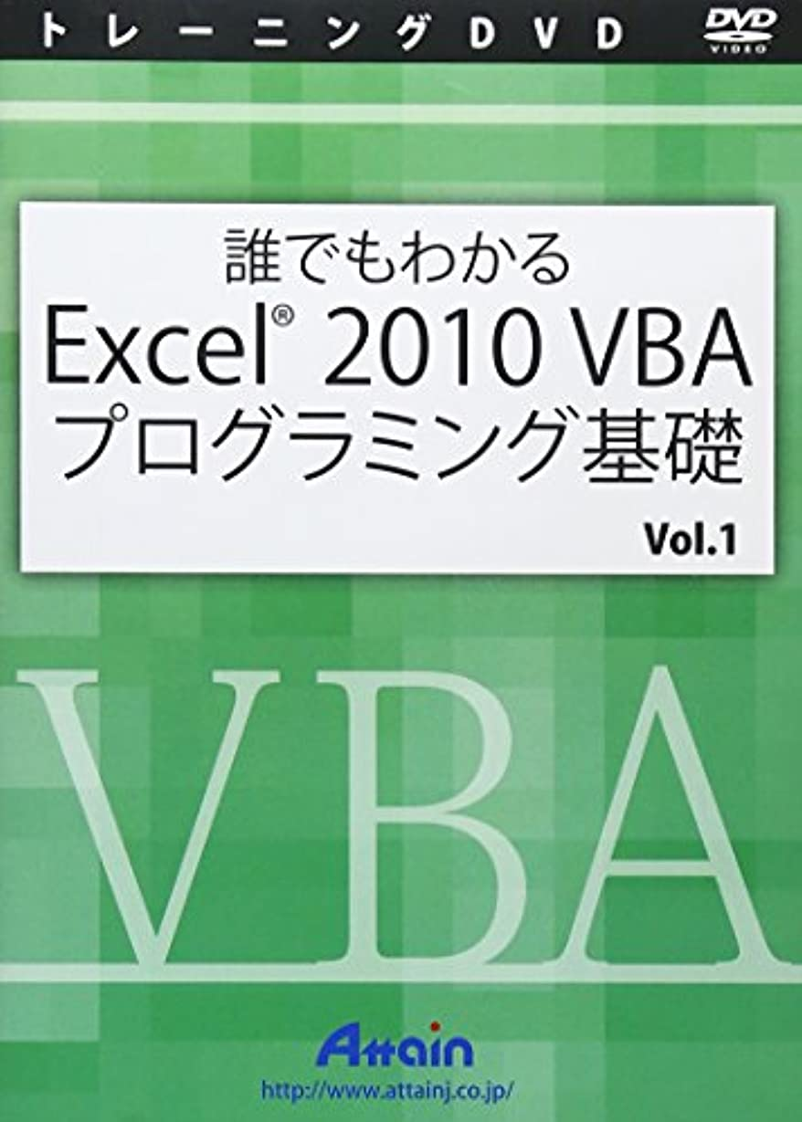 補助せがむ何故なの誰でもわかるExcel 2010 VBAプログラミング基礎 Vol.1