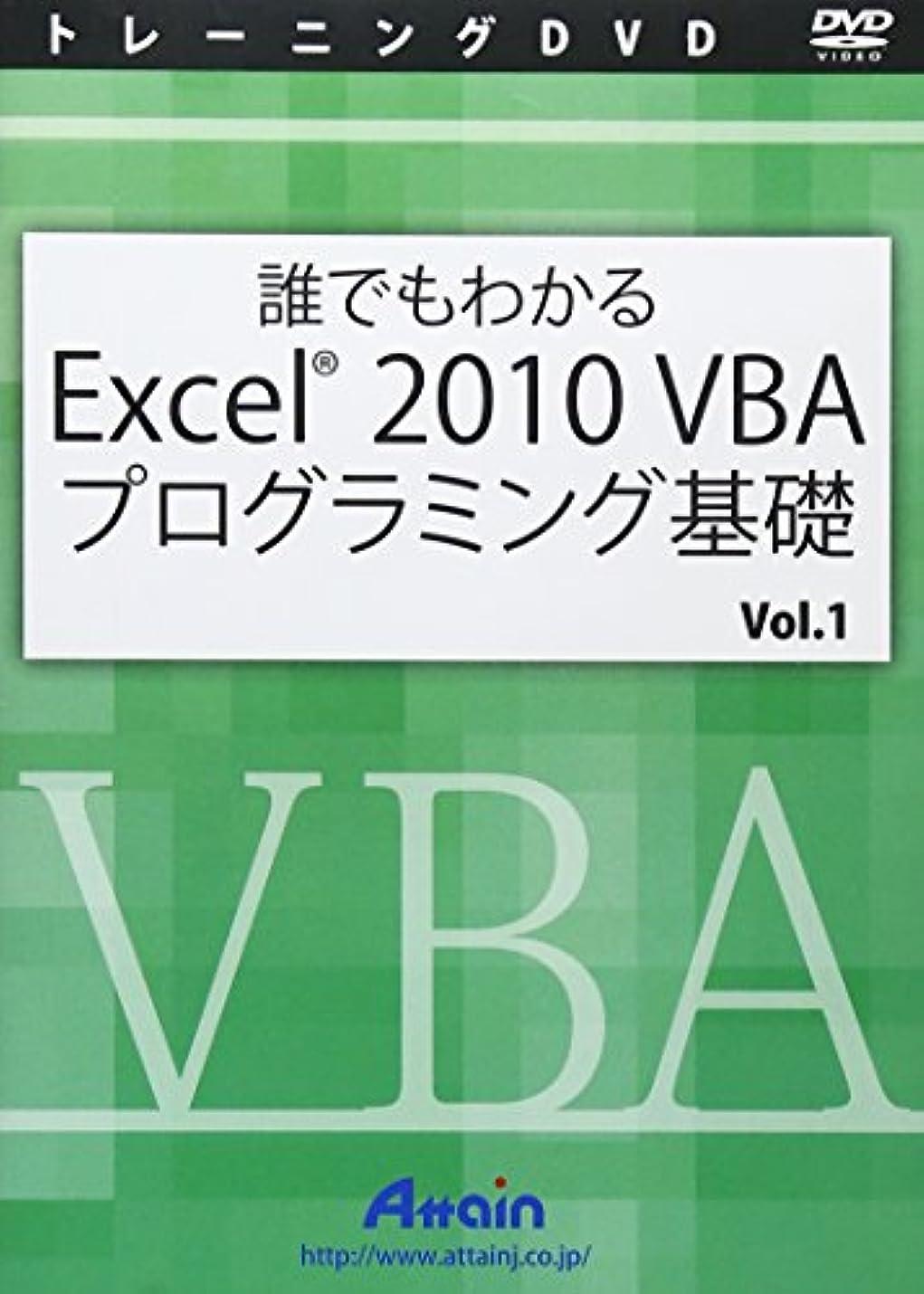 鉄道駅帰する許される誰でもわかるExcel 2010 VBAプログラミング基礎 Vol.1