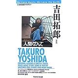 地球音楽ライブラリー 吉田拓郎(改訂版)
