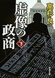 虚像の政商(下) (新潮文庫)