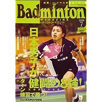 Badminton MAGAZINE (バドミントン・マガジン) 2008年 07月号 [雑誌]