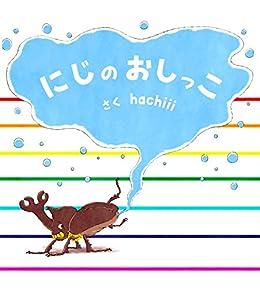 [hachiii]のにじのおしっこ