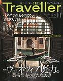 CREA Traveller (クレア・トラベラー) 2009年 11月号 [雑誌]