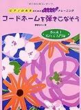 ピアノの先生のためのアクティブ・トレーニング コードネームを弾きこなそう Book 1 晴れて入門編